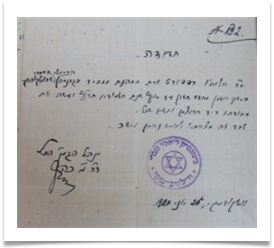 letter of commendation from the Headmaster of the Gymnasium Ha Ivri, Dr N. Cohen 1920